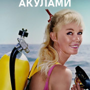 Игры с акулами / Playing with Sharks: The Valerie Taylor Story