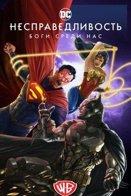 Несправедливость: Боги среди нас / Injustice