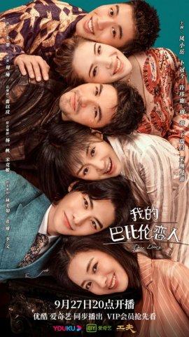 Дорогой дневник / Dear Diary (Wo De Ba Bi Lun Lian Ren) смотреть онлайн