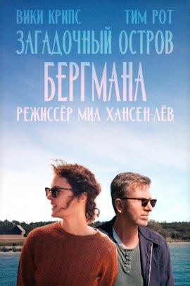 Загадочный остров Бергмана / Bergman Island