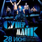 Супер Майк / Magic Mike