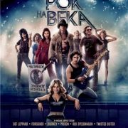 Рок на века / Rock of Ages