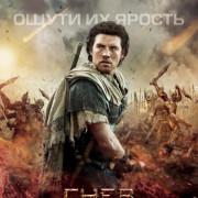 Гнев Титанов / Wrath of the Titans
