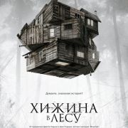 Хижина в лесу / The Cabin in the Woods