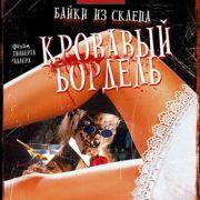 Байки из склепа: Кровавый бордель / Bordello of Blood