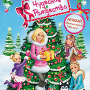 Барби: Чудесное Рождество / Barbie: A Perfect Christmas