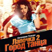 Лапочка 2: Город танца / Honey 2