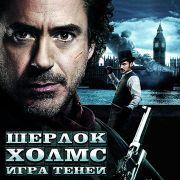 Шерлок Холмс: Игра теней / Sherlock Holmes: A Game of Shadows