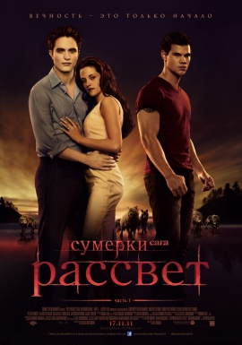 Сумерки. Сага. Рассвет: Часть 1 / The Twilight Saga: Breaking Dawn - Part 1