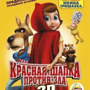 Красная Шапка против зла / Hoodwinked Too! Hood VS. Evil