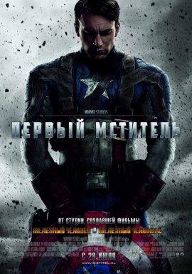 Первый мститель: Капитан Америка / Captain America: The First Avenger
