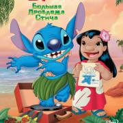 Лило и Стич 2: Большая проблема Стича / Lilo & Stitch 2: Stitch Has a Glitch