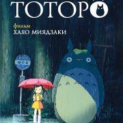 Мой сосед Тоторо / Tonari no Totoro