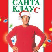 Санта Клаус / The Santa Clause
