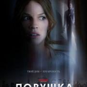Ловушка / The Resident