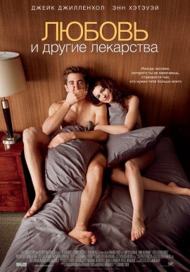 Любовь и другие лекарства / Love and Other Drugs