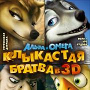 Альфа и Омега: Клыкастая братва / Alpha and Omega