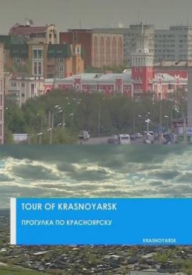 Прогулка по Красноярску