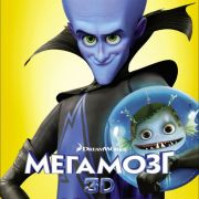 Мегамозг / Megamind