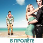 В пролёте / Forgetting Sarah Marshall