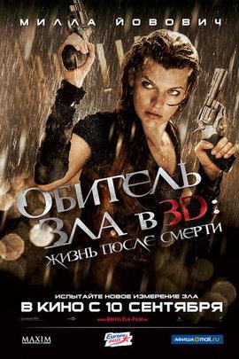 Обитель зла 4: Жизнь после смерти / Resident Evil: Afterlife
