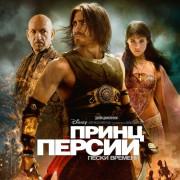 Принц Персии: Пески времени / Prince of Persia: The Sands of Time