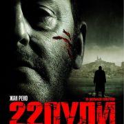 22 пули: Бессмертный / L'immortel