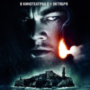 Остров проклятых / Shutter Island
