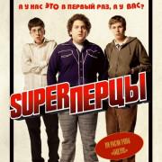 SuperПерцы / SuperBad