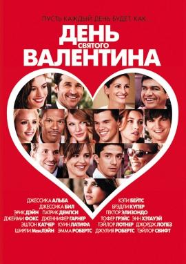 День Святого Валентина / Valentine`s Day