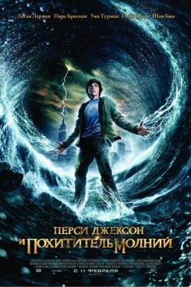 Перси Джексон и похититель молний / Percy Jackson & the Olympians: The Lightning Thief