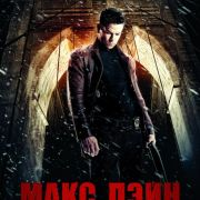 Макс Пэйн / Max Payne