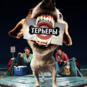 Терьеры / Terriers все серии
