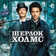 Шерлок Холмс / Sherlock Holmes