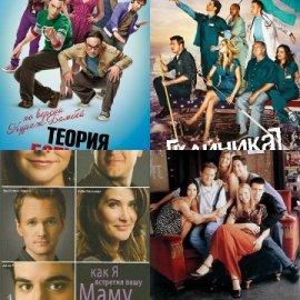 10 комедийных сериалов, собравших рекордное количество премий