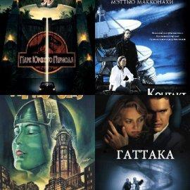 5 самых достоверных фантастических фильмов по версии NASA