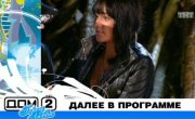 Дом-2. Город любви - 11 сезон, 15 серия
