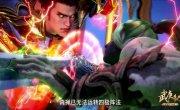 Джи Ву Ген - Непокорный Воле Богов / Gji Wu Gen - 3 сезон, 39 серия