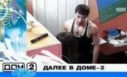 Дом-2. Город любви - 2 сезон, 9 серия