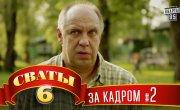 Сваты - 6 сезон, 18 серия