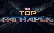 Тор 3: Рагнарёк / Thor: Ragnarok - Дублированный трейлер