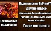Звонок в техническую поддержку Diablo 3