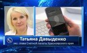 Арестованы все, о ком говорила Татьяна Давыденко