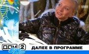 Дом-2. Город любви - 11 сезон, 23 серия