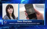 Разговор Андрея Караулова с министром Забайкальского края о людях оставшихся без медицинской помощи (1)