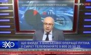 Ганапольский на украинском ТВ о России в Сирии