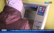 Чем закончились для украинцев нападения на российские банки