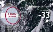 Погода в Красноярском крае на 02.03.2021