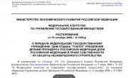 Дворец Путина и бюджетные деньги Документы