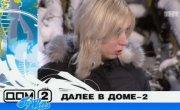 Дом-2. Город любви - 3 сезон, 26 серия